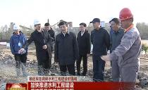 七台河市委书记杨廷双在调研水利工程建设时强调 加快推进水利工程建设 保证质量打造样板工程