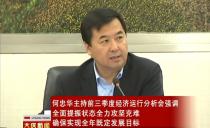 大慶市長何忠華主持前三季度經濟運行分析會