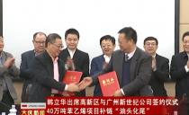 大慶市委書記韓立華出席高新區與廣州新世紀公司簽約儀式