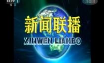 央視新聞聯播20191014