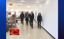 鶴崗市委書記張恩亮調研社區黨建工作和群眾文化體育場所