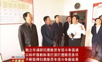 大慶市委書記韓立華調研掃黑除惡專項斗爭