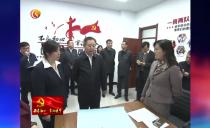 鶴崗市委書記張恩亮到工農區調研社區黨建工作