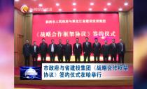 鶴崗市政府與省建投集團《戰略合作框架協議》簽約儀式在哈舉行