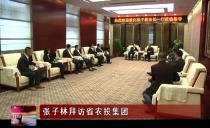 綏化市委副書記、市長張子林拜訪省農投集團