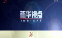 新華視點20191120