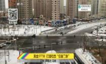 """新闻夜航20191113黄金377米 打通哈西""""任督二脉"""""""