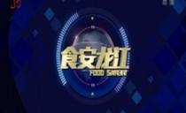 食安龙江20191116