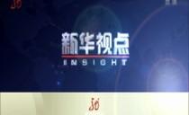 新華視點20191121