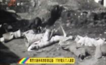 南京大屠杀再添影像证据:35秒镜头11人遇害