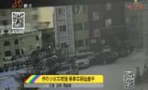 【夜航警事】停在小区车被撞 肇事车辆追查中