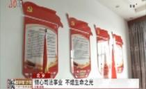 北安:傾心司法事業 不熄生命之光