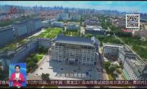 新闻联播20191204