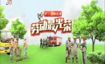 勞動最光榮20191218