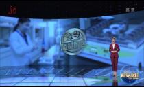 食安龙江20200104