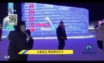 新闻夜航20200108大美龙江 网红带你打卡