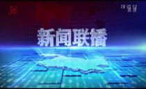 新闻联播20200126