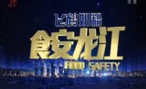 食安龙江20200111