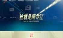 这就是黑龙江20200111