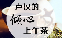 卢汉的倾心上午茶20200220