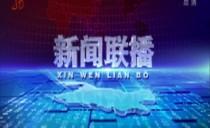 新闻联播20200330