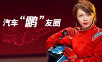 """汽車""""鵬""""友圈20200323"""