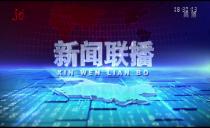 新闻联播20200414