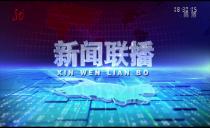 新闻联播20200426