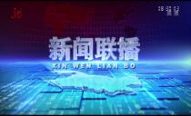 新闻联播20200413