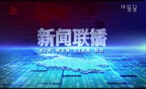 新闻联播20200419