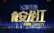 食安龙江20200411