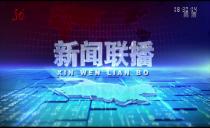 新闻联播20200527