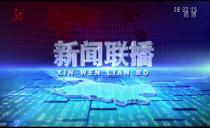 新闻联播20200502