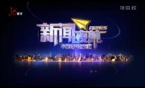 新濠天地游戏夜航20200527