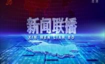 新闻联播20200520