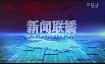 新闻联播20200630