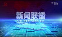 新闻联播20200612