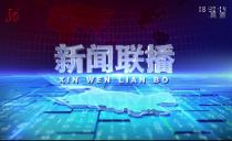 新闻联播20200726