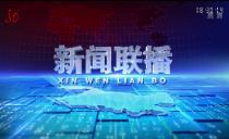 新闻联播20200801