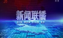 新闻联播20200916