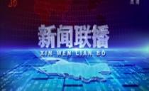 新闻联播20200915