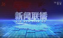 新闻联播20200913