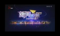 新濠天地游戏夜航20201009