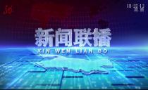 新闻联播20201003