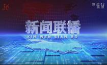 新闻联播20201025