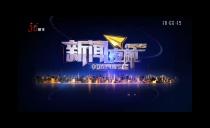 新濠天地游戏夜航20201012