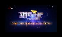 新濠天地游戏夜航20201008
