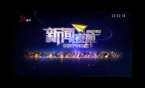 新濠天地游戏夜航20201010