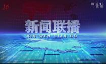 新闻联播20201014