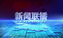 新闻联播20201001
